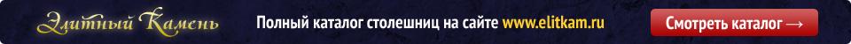 каталог столешниц из искусственного камня на сайте elitkam.ru